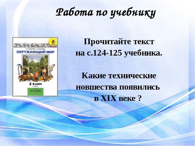 Работа по учебнику Прочитайте текст на с.124-125 учебника. Какие технические...