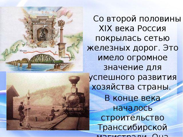 Со второй половины XIX века Россия покрылась сетью железных дорог. Это имело...