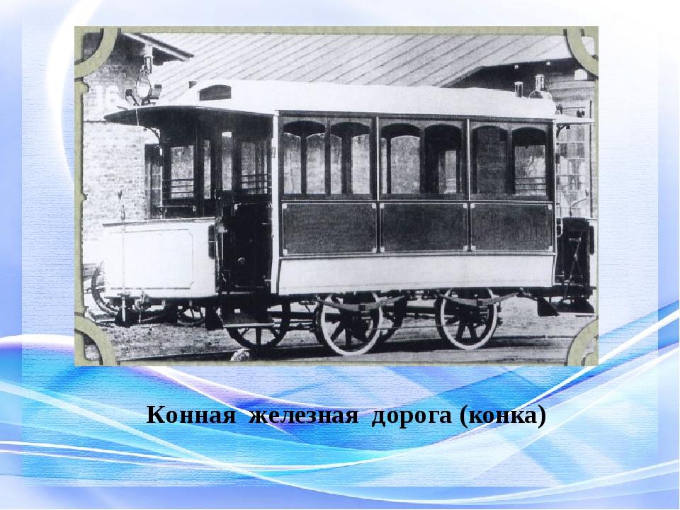 Конная железная дорога (конка)