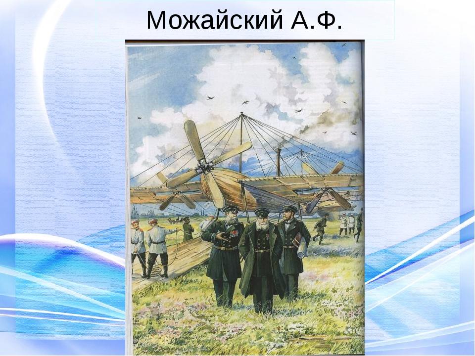 Можайский А.Ф.