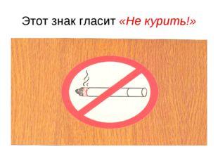 Этот знак гласит «Не курить!»