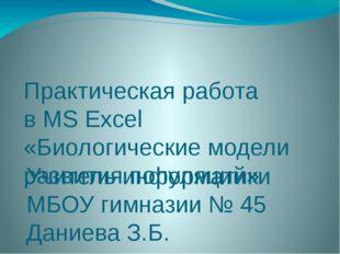 Практическая работа в MS Excel «Биологические модели развития популяций» Учит