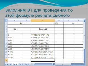 Заполним ЭТ для проведения по этой формуле расчета рыбного «поголовья» в пруд