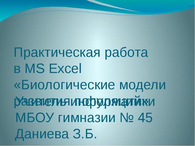 Практическая работа в MS Excel «Биологические модели развития популяций» Учит...
