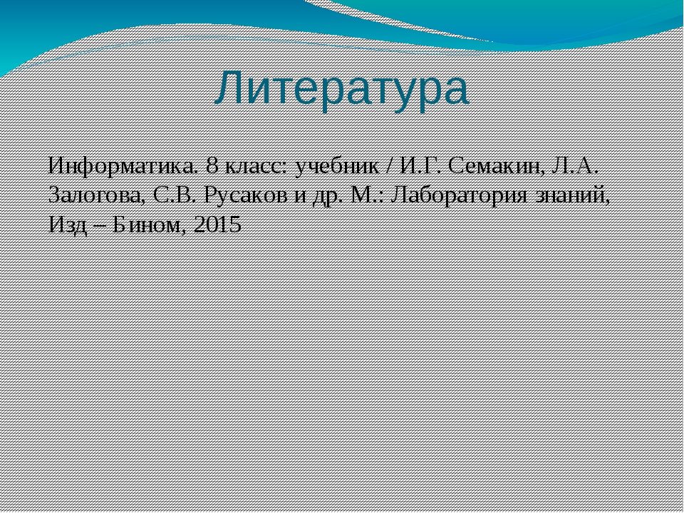 Литература Информатика. 8 класс: учебник / И.Г. Семакин, Л.А. Залогова, С.В....