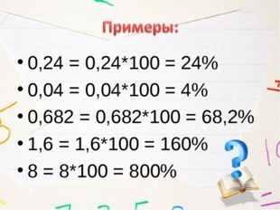 0,24 = 0,24*100 = 24% 0,04 = 0,04*100 = 4% 0,682 = 0,682*100 = 68,2% 1,6 = 1,