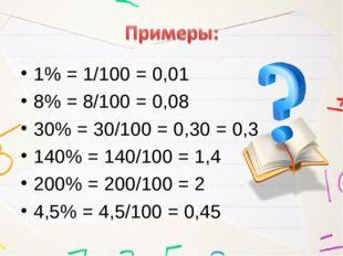 1% = 1/100 = 0,01 8% = 8/100 = 0,08 30% = 30/100 = 0,30 = 0,3 140% = 140/100