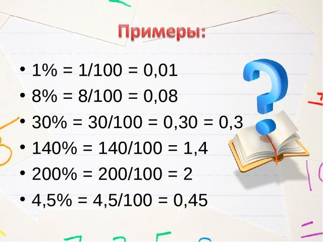 1% = 1/100 = 0,01 8% = 8/100 = 0,08 30% = 30/100 = 0,30 = 0,3 140% = 140/100...