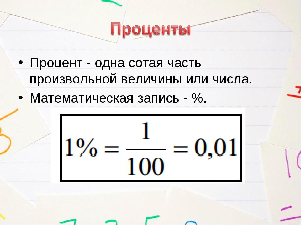 Процент - одна сотая часть произвольной величины или числа. Математическая за...