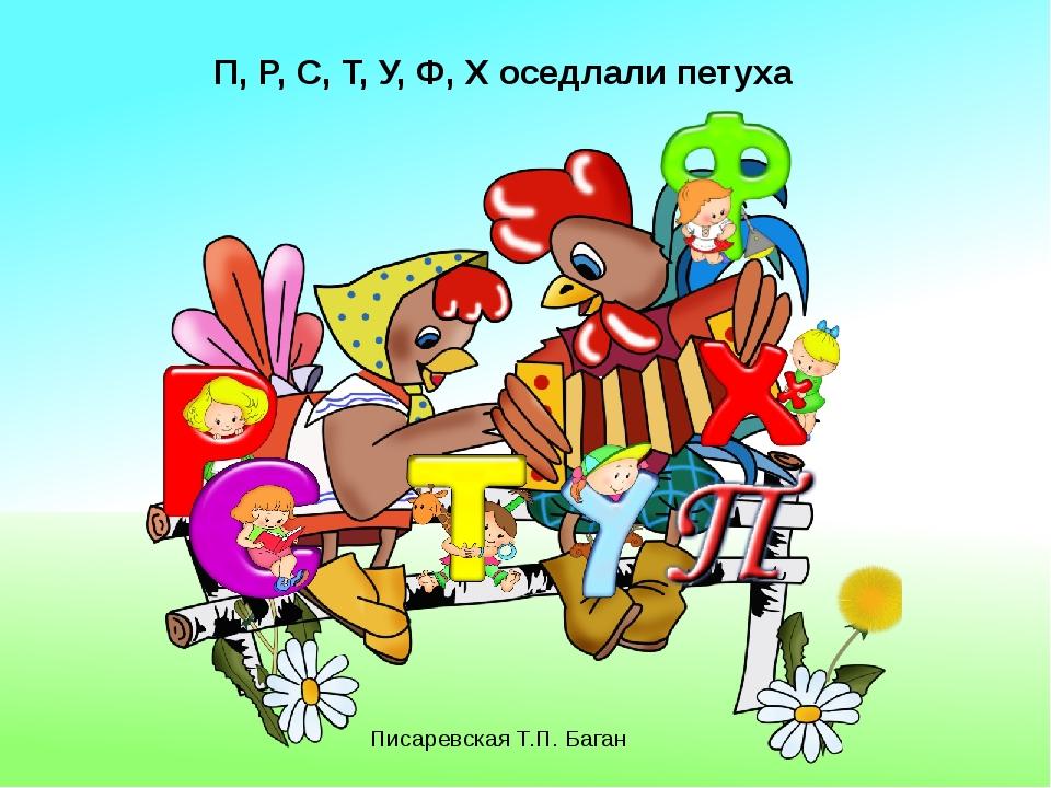 Писаревская Т.П. Баган П, Р, С, Т, У, Ф, Х оседлали петуха