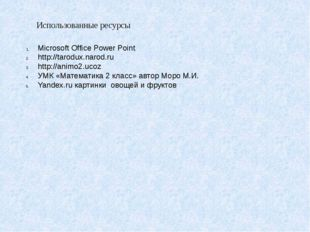 Использованные ресурсы Microsoft Office Power Point http://tarodux.narod.ru h