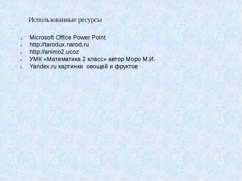 Использованные ресурсы Microsoft Office Power Point http://tarodux.narod.ru h...