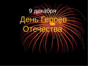9 декабря День Героев Отечества