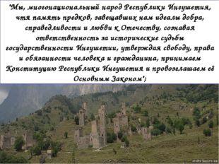 """""""Мы, многонациональный народ Республики Ингушетия, чтя память предков, завеща"""