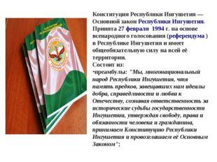 Конституция Республики Ингушетия— Основной законРеспублики Ингушетия. Приня