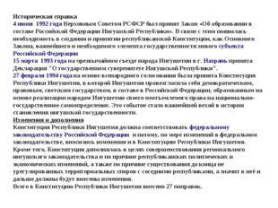 Историческая справка 4 июня 1992 годаВерховным Советом РСФСР был принят Зак