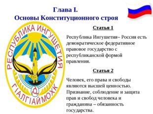 Глава I. Основы Конституционного строя Статья 1 Республика Ингушетия– Россия