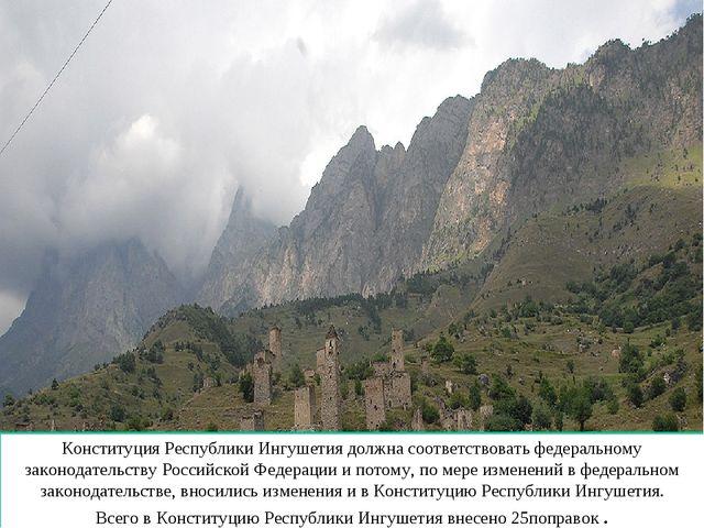 Конституция Республики Ингушетия должна соответствоватьфедеральному законода...