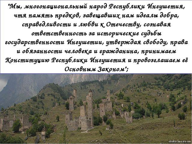 """""""Мы, многонациональный народ Республики Ингушетия, чтя память предков, завеща..."""