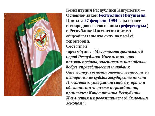 Конституция Республики Ингушетия— Основной законРеспублики Ингушетия. Приня...