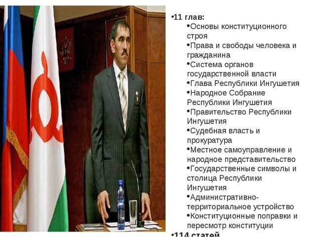 11 глав: Основы конституционного строя Права и свободы человека и гражданина...
