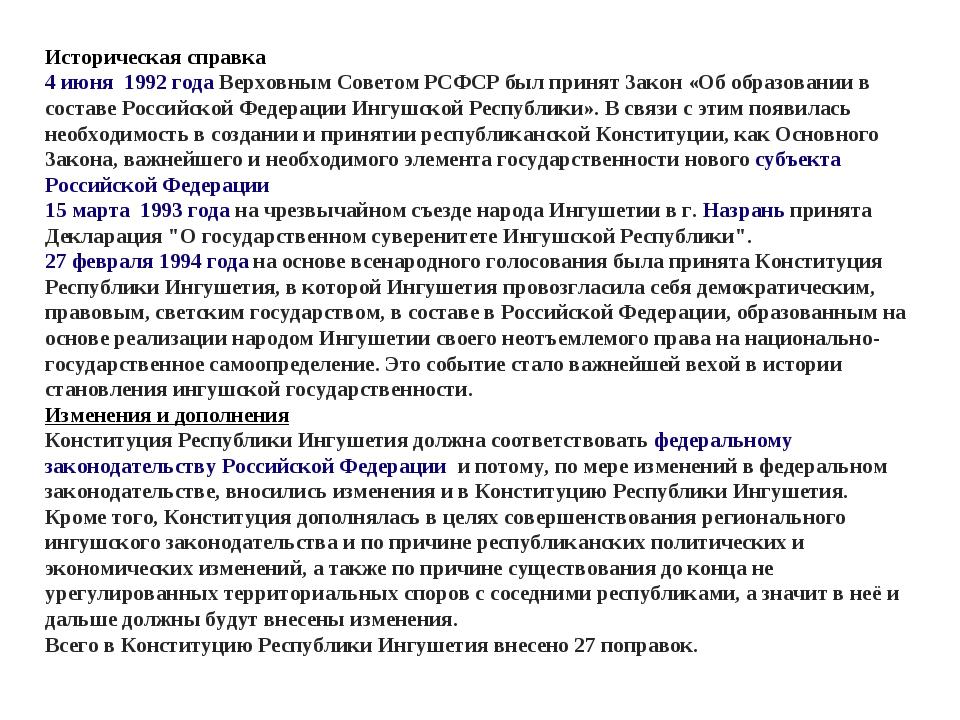 Историческая справка 4 июня 1992 годаВерховным Советом РСФСР был принят Зак...
