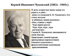 Корней Иванович Чуковский (1882г. -1969г.) И дети, и взрослые знают какая это