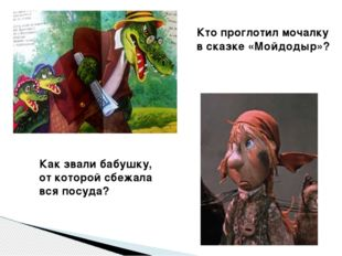 Кто проглотил мочалку в сказке «Мойдодыр»? Как звали бабушку, от которой сбеж