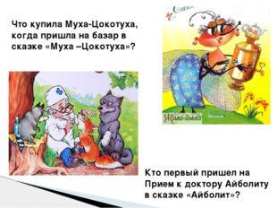 Что купила Муха-Цокотуха, когда пришла на базар в сказке «Муха –Цокотуха»? Кт