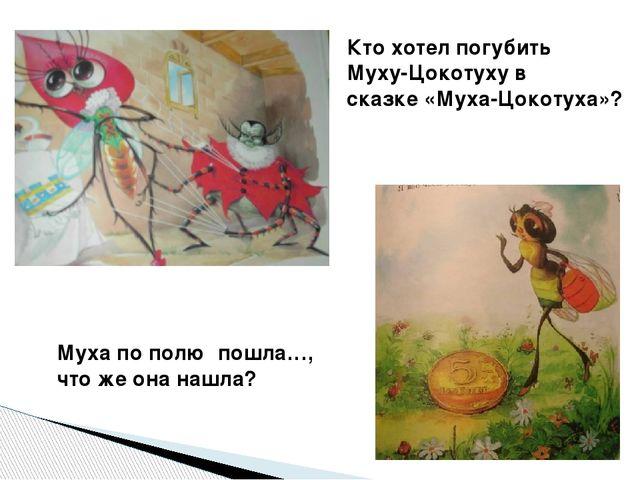 Кто хотел погубить Муху-Цокотуху в сказке «Муха-Цокотуха»? Муха по полю пошла...