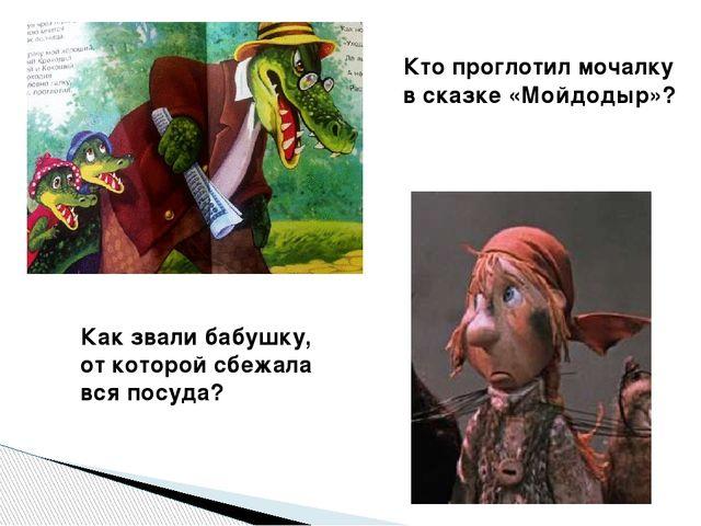 Кто проглотил мочалку в сказке «Мойдодыр»? Как звали бабушку, от которой сбеж...