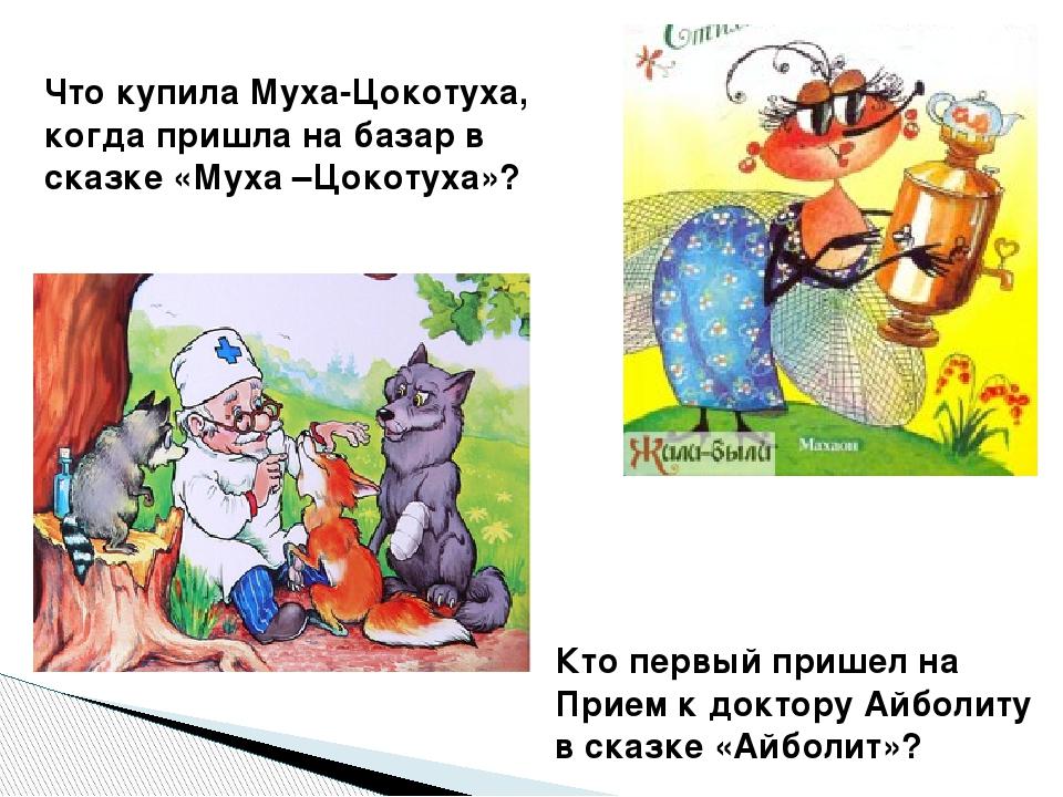 Что купила Муха-Цокотуха, когда пришла на базар в сказке «Муха –Цокотуха»? Кт...