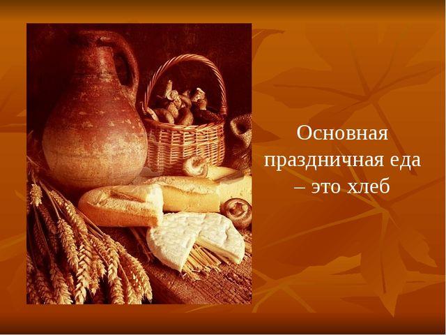 Основная праздничная еда – это хлеб