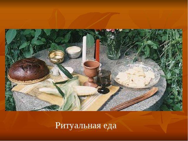 Ритуальная еда