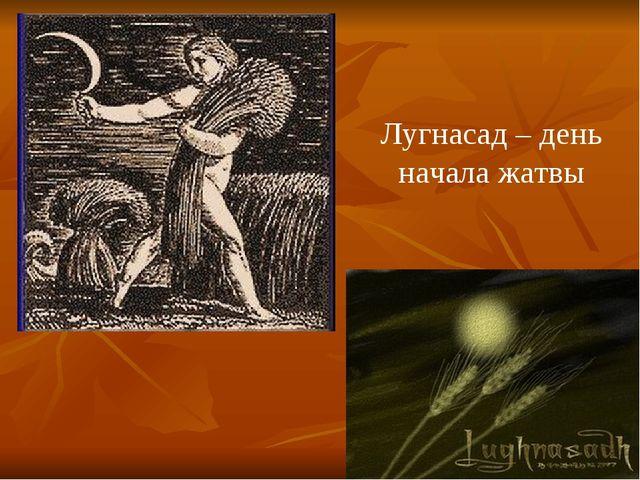 Лугнасад – день начала жатвы