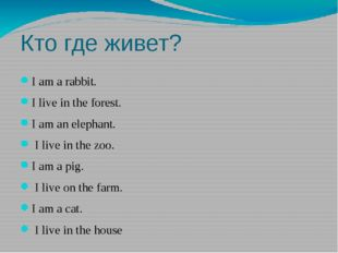 Кто где живет? I am a rabbit. I live in the forest. I am an elephant. I live