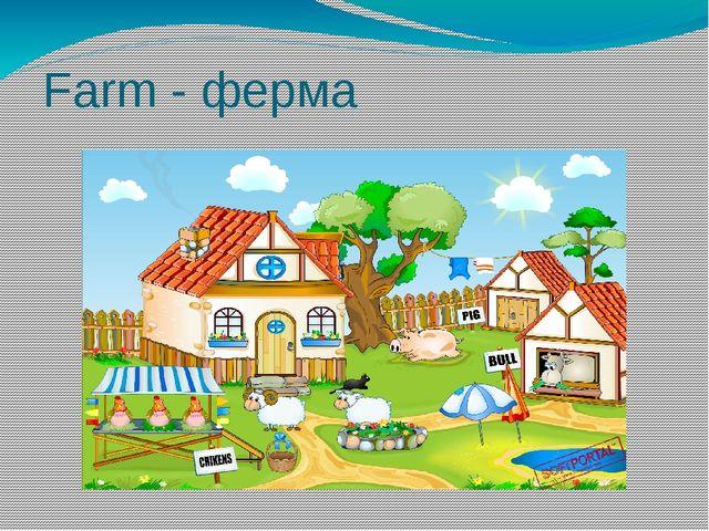 Farm - ферма