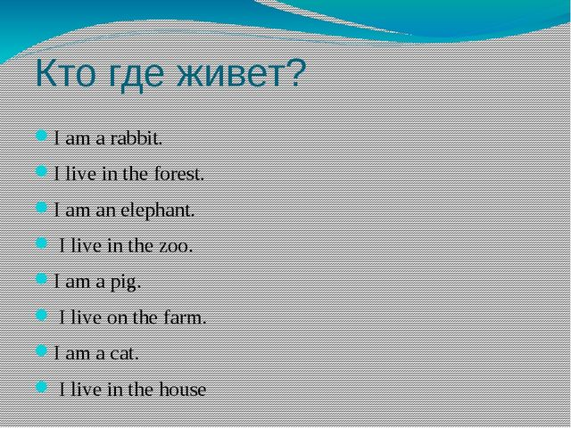 Кто где живет? I am a rabbit. I live in the forest. I am an elephant. I live...