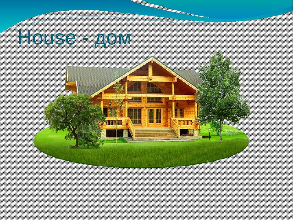 House - дом