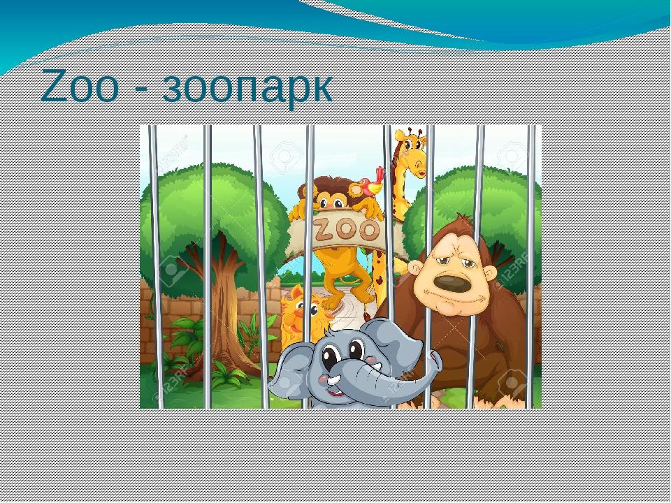 Zoo - зоопарк