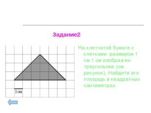 На клетчатой бумаге с клетками размером 1 см 1см изображен треугольник (см.