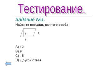 Задание №1. Найдите площадь данного ромба  A) 12 B) 9 C) 15 D) Другой о