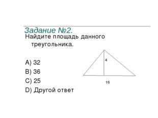 Задание №2. Найдите площадь данного треугольника. A) 32 B) 36 C) 25 D) Другой