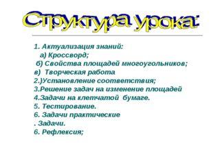 1. Актуализация знаний: а) Кроссворд; б) Свойства площадей многоугольников; в