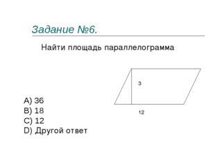 Задание №6. Найти площадь параллелограмма  A) 36 B) 18 C) 12 D) Другой