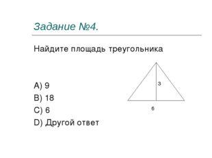 Задание №4. Найдите площадь треугольника A) 9 B) 18 C) 6 D) Другой ответ 3 6