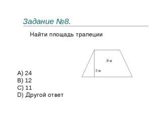 Задание №8. Найти площадь трапеции  A) 24 B) 12 C) 11 D) Другой ответ 8