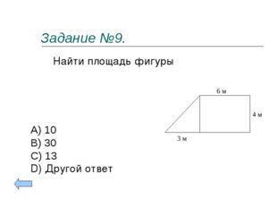 Задание №9. Найти площадь фигуры  A) 10 B) 30 C) 13 D) Другой ответ 6 м
