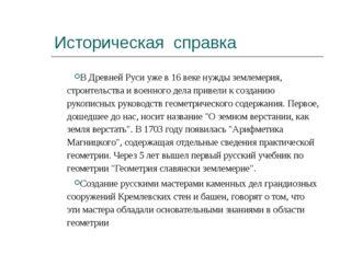 Историческая справка В Древней Руси уже в 16 веке нужды землемерия, строитель