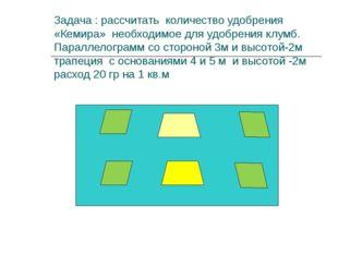 Задача : рассчитать количество удобрения «Кемира» необходимое для удобрения к